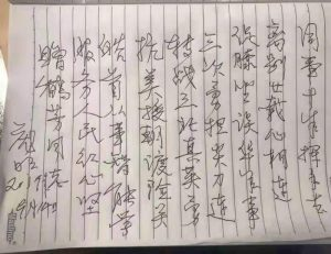 Poem of Prof. Pang for Master Cao Hefang